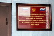 Вывеска на здании исправительной колонии №5 в городе Рубцовске, в которую переведен оппозиционер Ильдар Дадин, Алтайский край