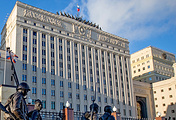 Здание Министерства обороны РФ на Фрунзенской набережной
