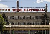 """Проходная АО """"Федеральный научно-производственный центр """"Титан-Баррикады"""""""