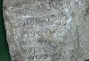 Привезенные с Тамани хазарские надгробия с надписями на иврите