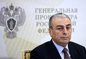 Замгенпрокурора РФ Саак Карапетян