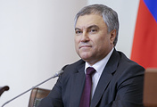 Спикер Госдумы Вячеслав Володин