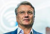 """Президент, председатель правления ПАО """"Сбербанк"""" Герман Греф"""