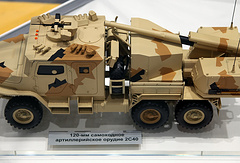 "Модель самоходного артиллерийского орудия ""Флокс"""
