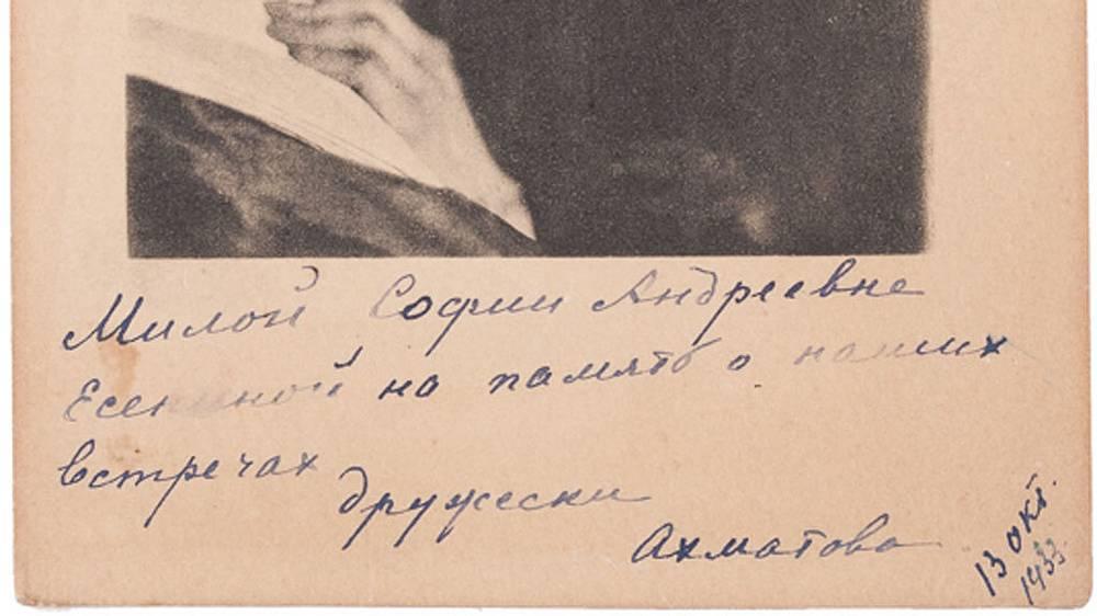 Автограф Анны Ахматовой. 1933. Кабинетъ