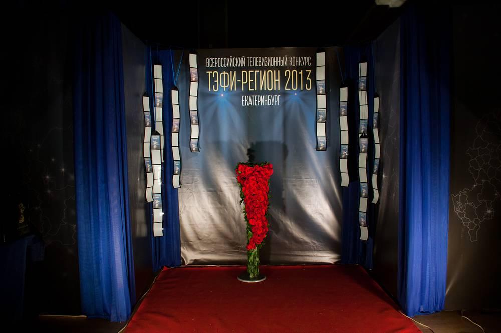 """Фото-зона премии """"ТЭФИ-регион 2013"""". Церемония вручения """"ТЭФИ-регион 2013"""" Екатеринбург"""