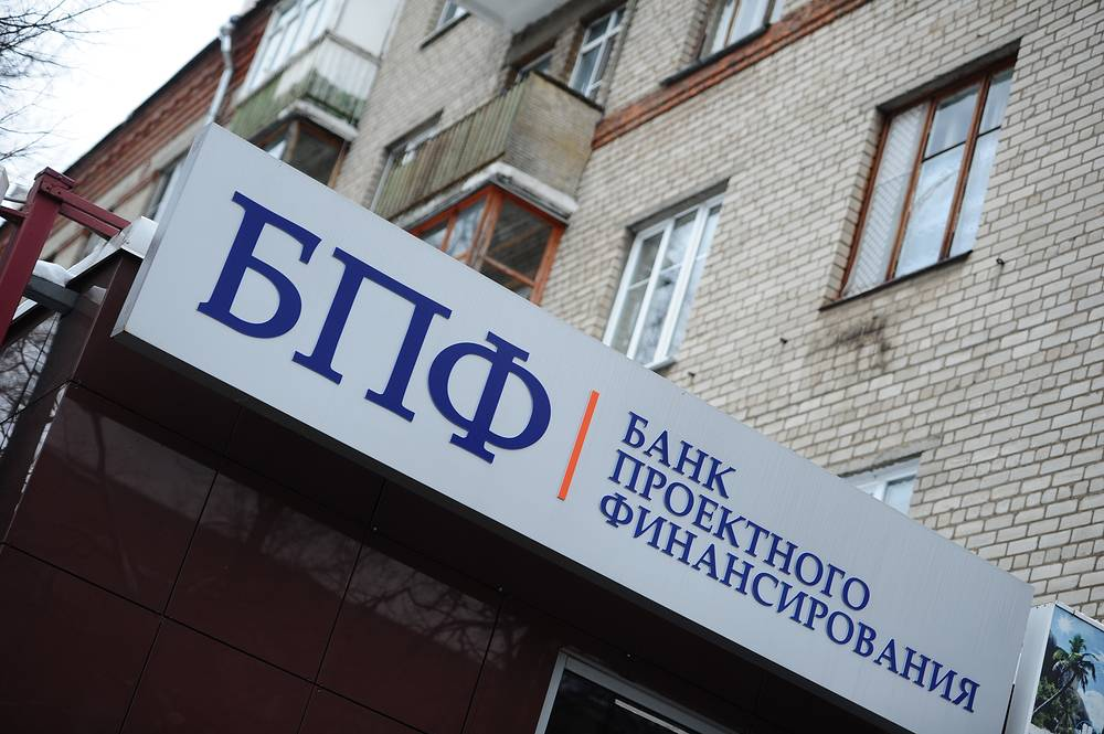 Отделение Банка проектного финансирования