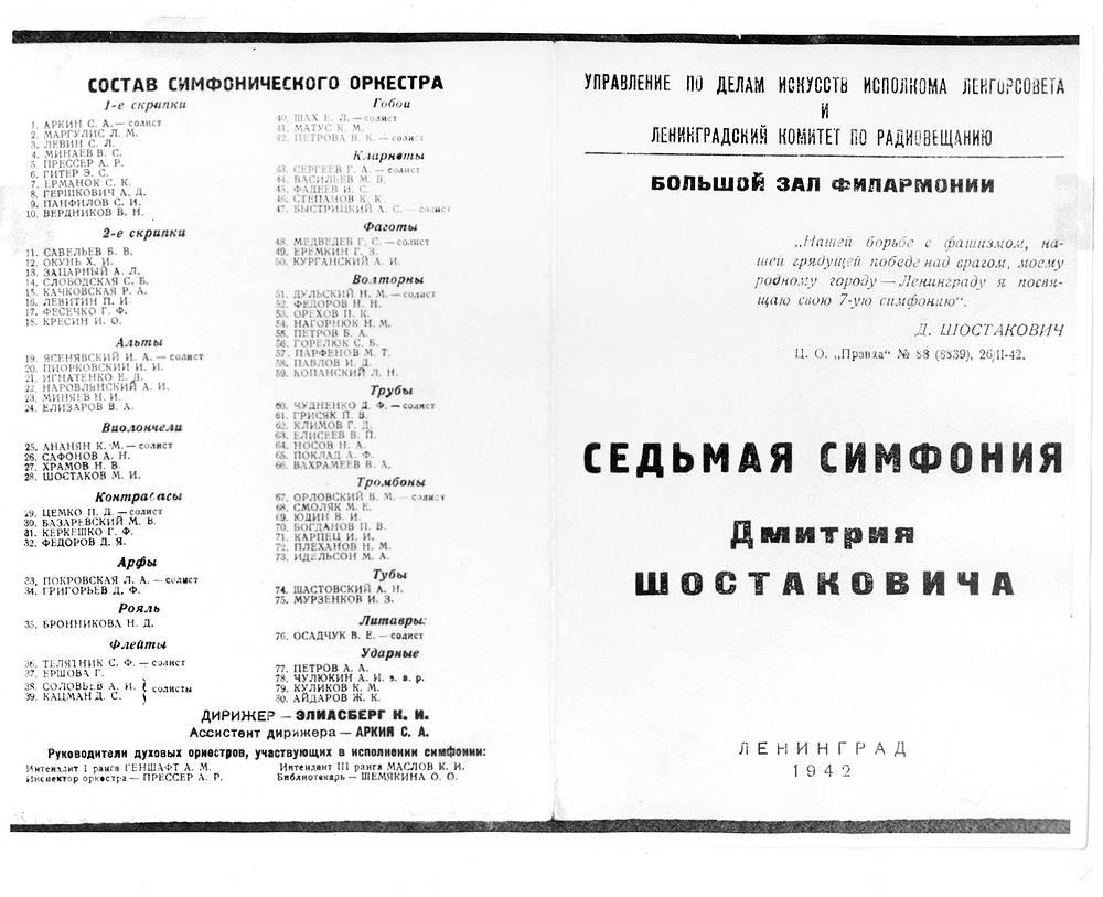 Програма  Ленинградской  филармонии Д.Шостакович  Симфония №7 , Сочинение 60.
