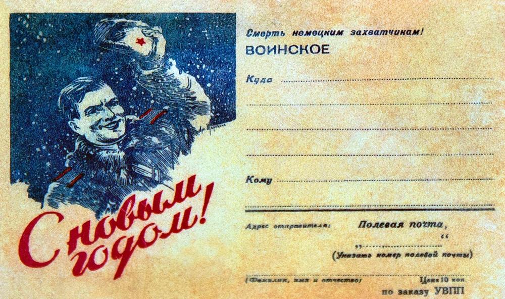 Новогодняя открытка военного времени.