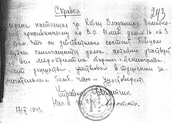 Справка арх. Владимира (Кобеца), клирика Князь-Владимирского собора. 17 октября 1943 года.