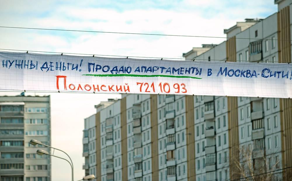 Март 2010 года, реклама строительной корпорации Mirax Group в Москве на Кутузовском проспекте