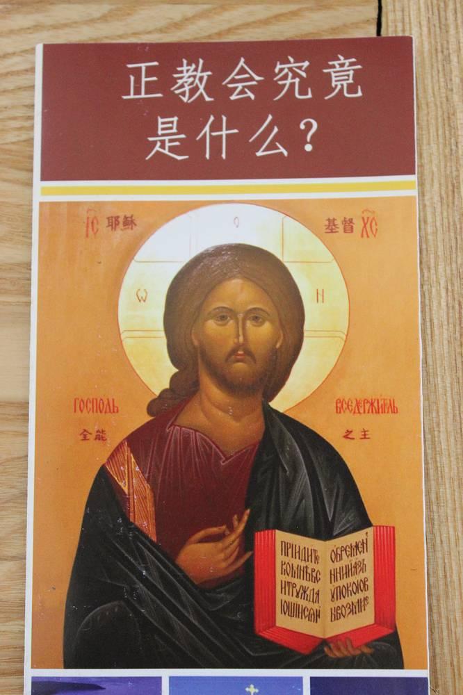 Православная листовка на китайском языке