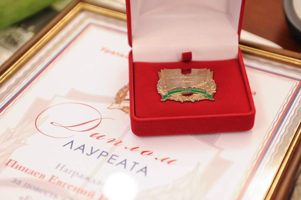 Диплом и нагрудный знак лауреата третьей Литературной премии УрФО