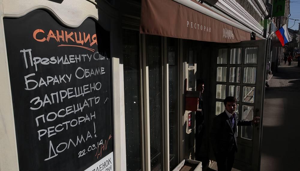 """Ресторан """"Долма"""" в Москве не пустит пообедать президента США"""