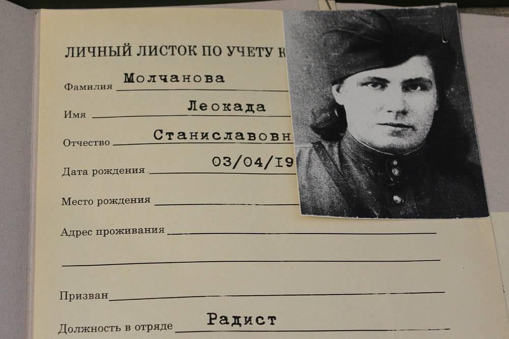 """Учетная запись бойца партизанского отряда """"Мстители"""""""