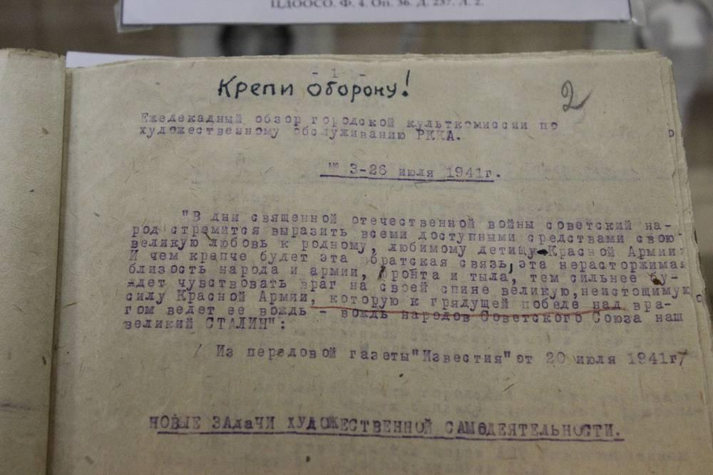 Ежедекадный обзор городской культкомиссии по художественному обслуживанию РККА, июль 1941 года