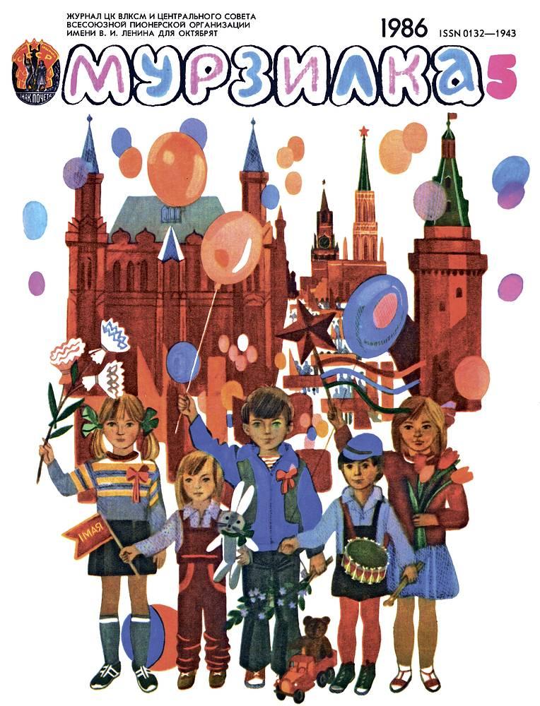 Обложка журнала за май 1986 года. Художник Юрий Копейко