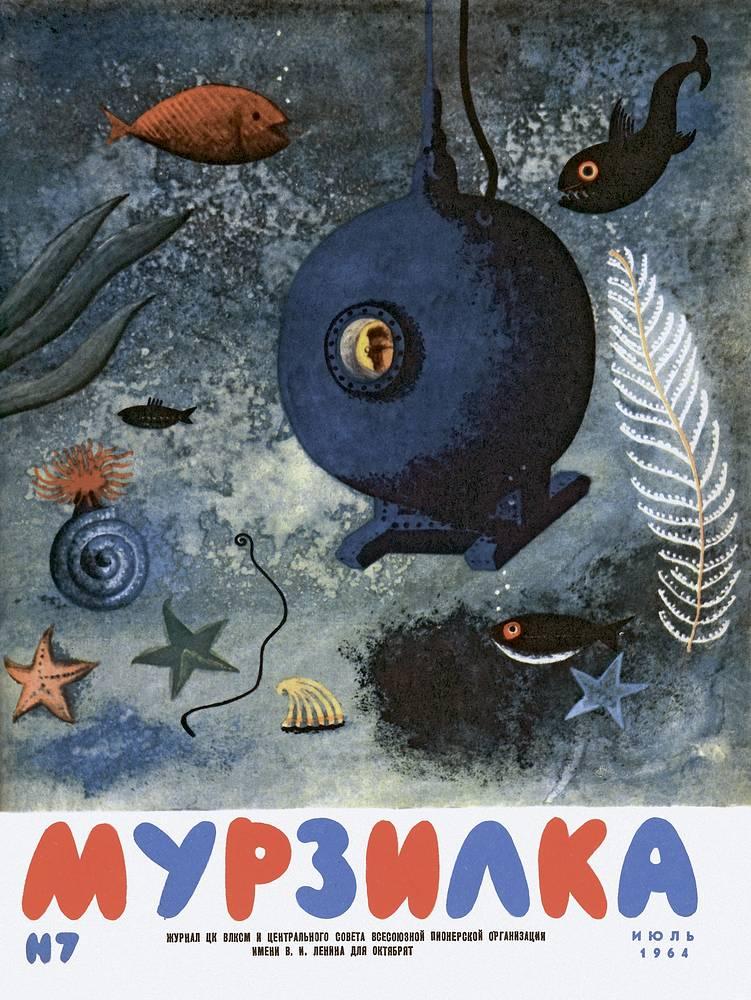 Обложка журнала за июль 1964 года. Художник Борис Кыштымов