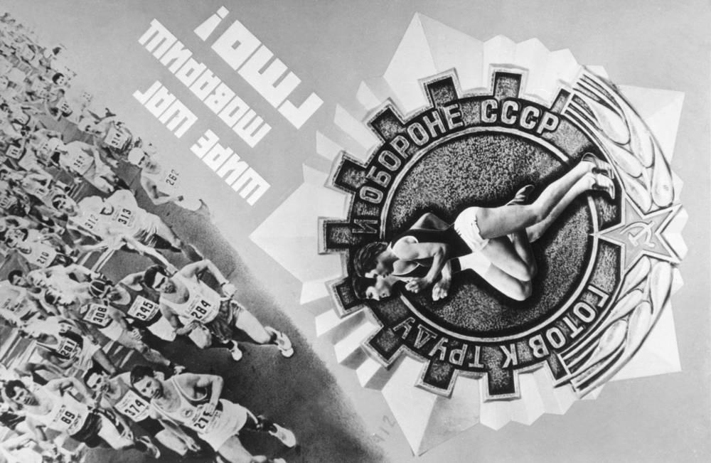"Плакат ""Шире шаг, товарищ ГТО!"" работы художника В. Арсенкова (издательство ""Плакат""), 1981 год"