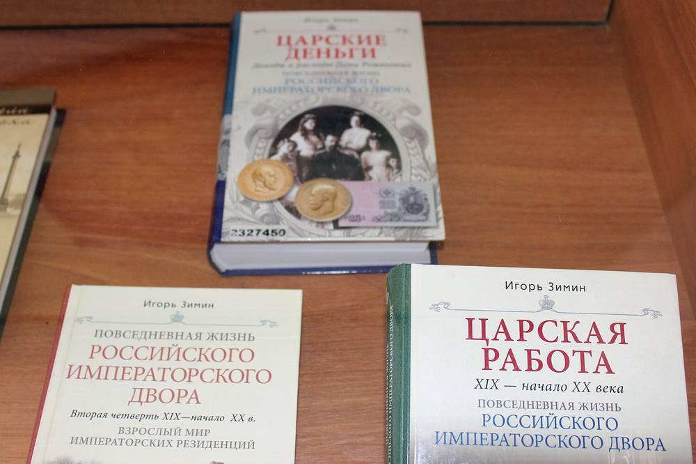 """На выставке """"Книга в эпоху Романовых"""""""