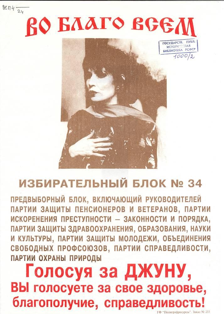 Джуна - целительница, астролог, поэт, актриса, агитировала голосовать за избирательный блок № 34