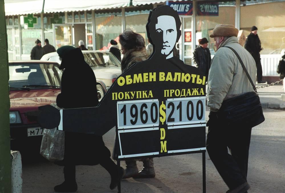 Курс рубля по отношению к доллару за полгода упал более чем в три раза, c 6 руб./$ перед дефолтом до 21 руб./$ на начало января 1999 года