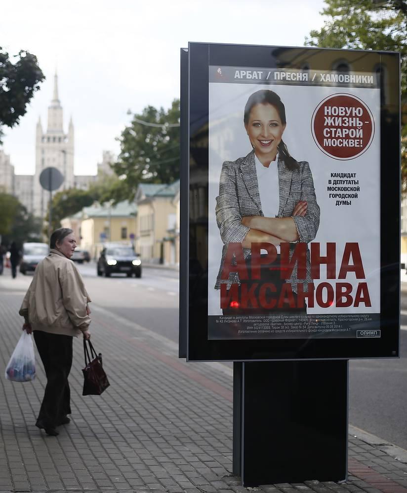 Агитационный баннер кандидата в депутаты Мосгордумы