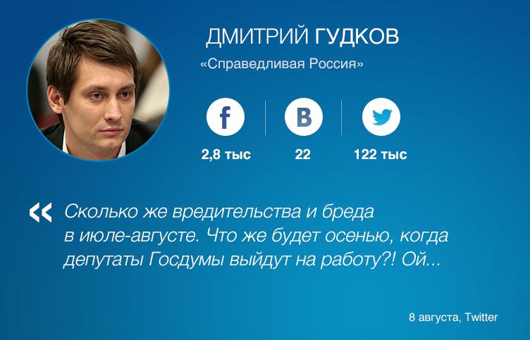Дмитрий Гудков предвкушает завершение думских каникул
