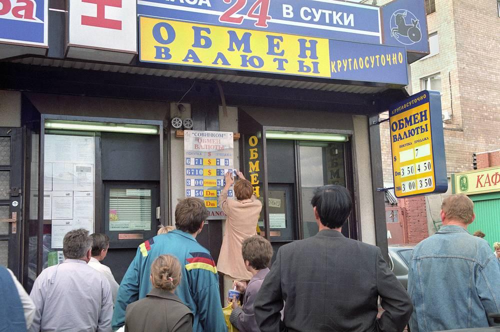 17 августа 1998 года в России был объявлен технический дефолт по основным видам государственных долговых обязательств. На фото: москвичи следят за изменением курса рубля, 1998 год