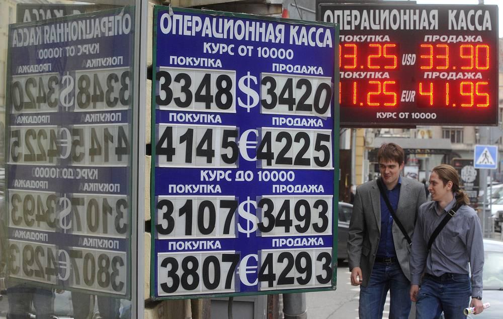 Ослаблению рубля способствовало, в частности, падение мировых цен на нефть. Также повышение доллара и евро было обусловлено политикой ЦБ России по ослаблению рубля к бивалютной корзине. На фото: табло операционной кассы по обмену валют в Москве, 2012 год