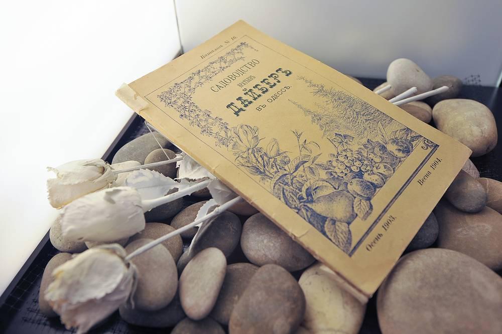 Справочник по садоводству из личной библиотеки Чехова