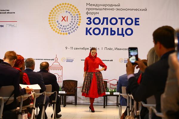 """На XI форуме """"Золотое кольцо"""", который проходил в Плесе и Иванове 9-11 сентября, принято решение о формировании в регионе рынка индустрии моды и текстиля в рамках Национальной технологической инициативы"""