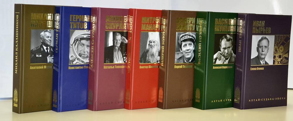 В Алтайском крае реализуется литературный проект Алтай Судьба Эпоха