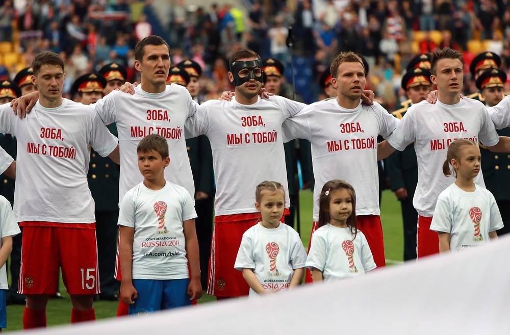 Сборные Российской Федерации иЧили пофутболу разошлись миром