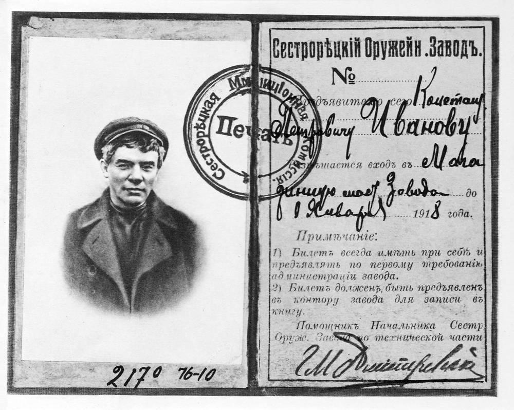 Пропуск на Сестрорецкий оружейный завод на имя Иванова Константина Петровича, июль 1917 года