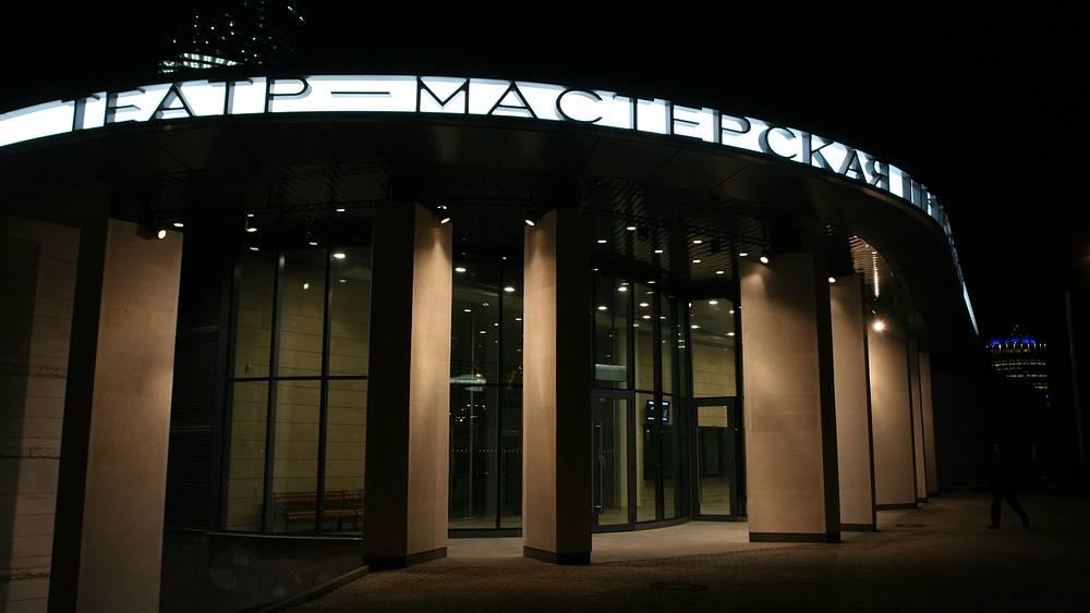 Новое здание театра «Мастерская Петра Фоменко»