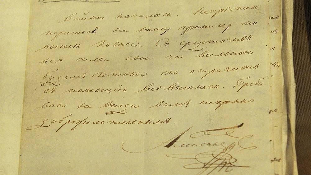 Фрагмент письма императора Александра I о начале войны с Францией