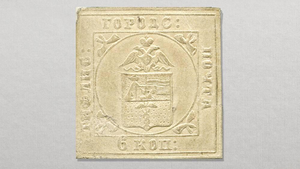 Первая российская марка. 1857. Фото Smithsonian National Posta Museum