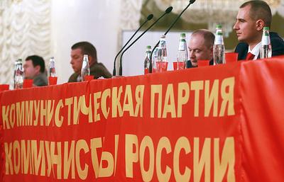 """Двенадцать кандидатов """"Коммунистов России"""" в Госдуму могут не пройти регистрацию"""