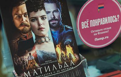 «Матильда» собрала в первый день проката около 39 млн рублей