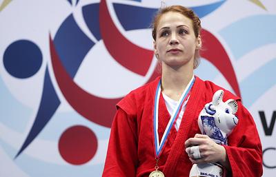 Казенюк, Мохнаткина и Гаспарян стали чемпионками мира по самбо