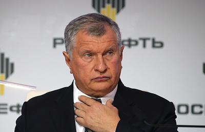 """Сечин объяснил убыток """"Роснефтегаза"""" от приватизации """"Роснефти"""""""