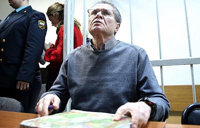 Улюкаев попросил СК провести проверку на предмет провокации взятки Сечиным и Феоктистовым