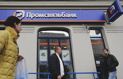 ЦБ рассказал о санации Промсвязьбанка