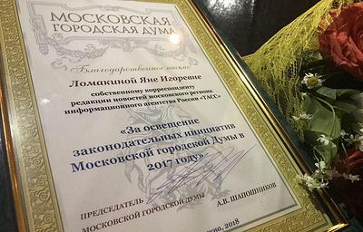 Мосгордума поблагодарила корреспондента ТАСС за освещение работы парламента в 2017 году
