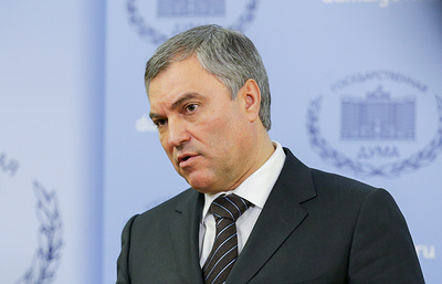 Володин: Госдума готова к развитию парламентских контактов с Китаем