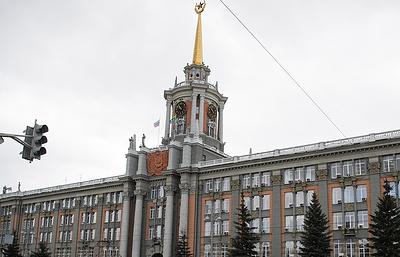 Конкурс на пост главы Екатеринбурга пройдет 25 июля