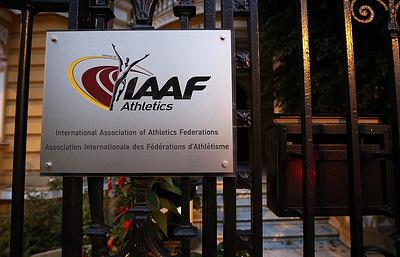 IAAF одобрила заявки 33 российских атлетов для участия в международных соревнованиях