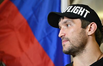 Хоккеист Овечкин надеется на победы сборной России по футболу в дальнейших матчах ЧМ-2018