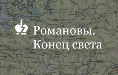 ТАСС составил полную карту скитаний Романовых после революции